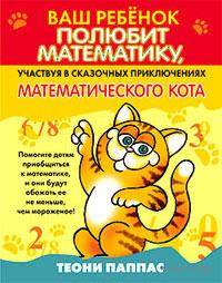 Ваш ребенок полюбит математику, участвуя в сказочных приключениях математического кота. Теони Паппас