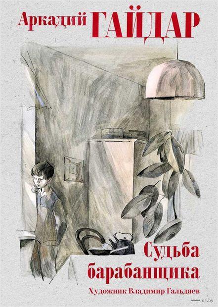 Судьба барабанщика. Аркадий Гайдар