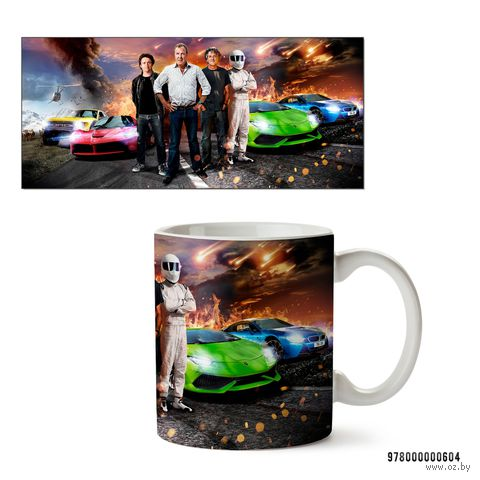 "Кружка ""Top Gear"" (арт. 604)"