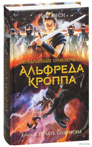 Необычайные приключения Альфреда Кроппа. Печать Соломона — фото, картинка