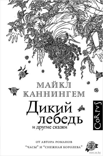 Дикий лебедь и другие сказки. Майкл Каннингем