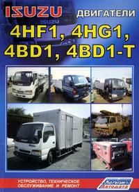 Isuzu. Двигатели 4HF1, 4HG1, 4ВВ1, 6ВВ1, 4BD1, 4BD1-T, 6BD1, 6BD1-T, 4BG1, 4BG1-T, 6BG1, 6BG1-T. Устройство, техническое обслуживание и ремонт — фото, картинка