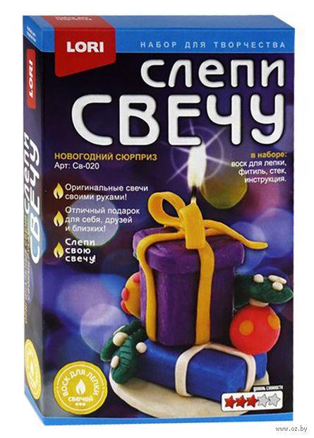 """Набор для изготовления свечей """"Новогодний сюрприз"""""""