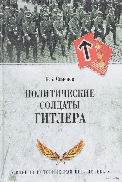 Политические солдаты Гитлера — фото, картинка