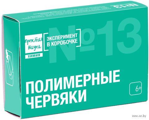 """Набор для опытов """"Эксперимент в коробочке. Полимерные червяки"""" — фото, картинка"""