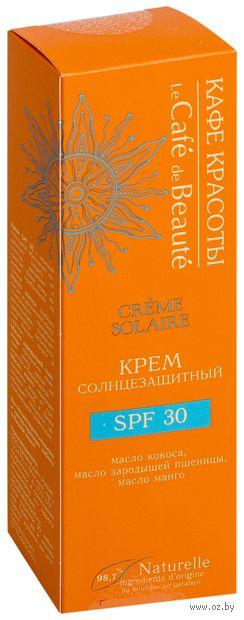 """Крем солнцезащитный для тела """"Кафе красоты"""" SPF 30 (100 мл) — фото, картинка"""