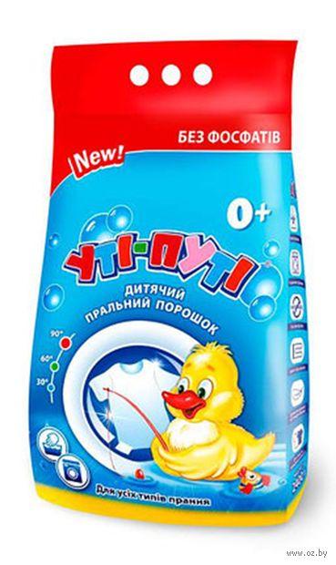 """Стиральный порошок для детского белья """"Ути-Пути"""" (2,4 кг) — фото, картинка"""