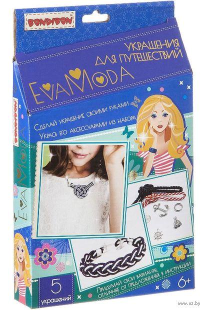 """Набор для изготовления украшений """"Eva Moda. Для путешествий"""" — фото, картинка"""