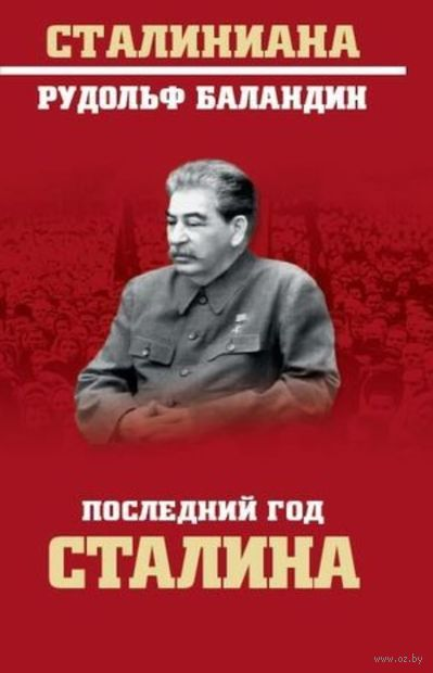 Последний год Сталина — фото, картинка