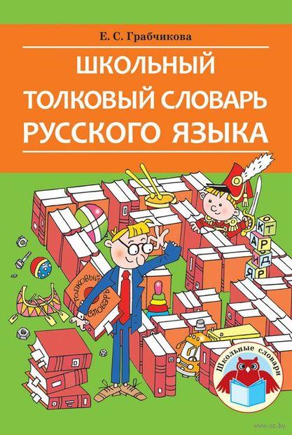 Школьный толковый словарь русского языка — фото, картинка