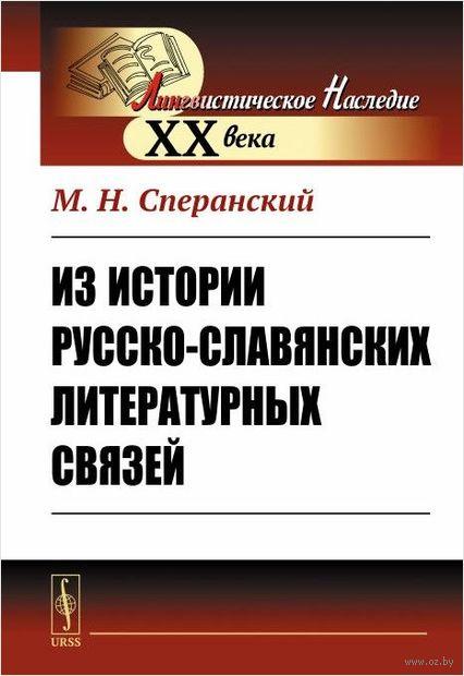 Из истории русско-славянских литературных связей — фото, картинка