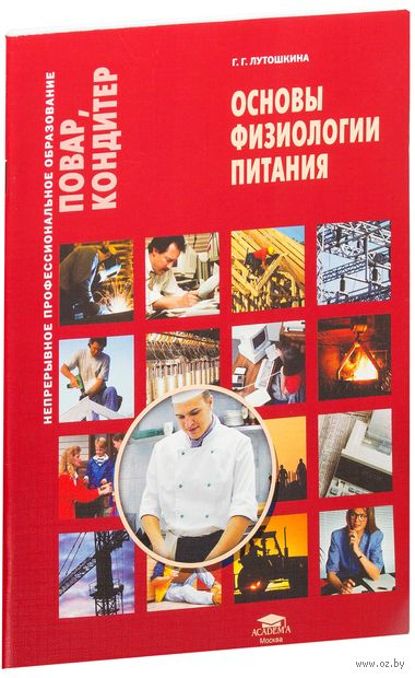 Основы физиологии питания. Галина Лутошкина
