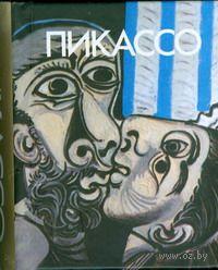 Пикассо (миниатюрное издание). В. Адамчик