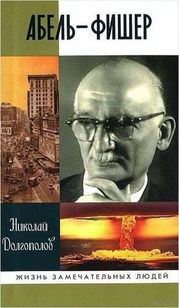 Абель-Фишер. Николай Долгополов