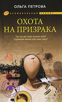 Охота на призрака (м). Ольга Петрова