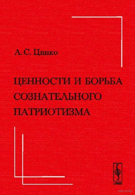 Ценности и борьба сознательного патриотизма. Александр Ципко