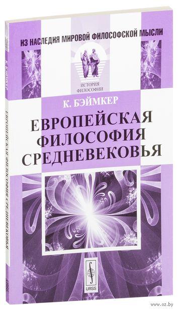 Европейская философия Средневековья — фото, картинка