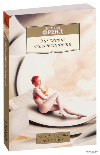 Заклятие девственности (м). Зигмунд Фрейд