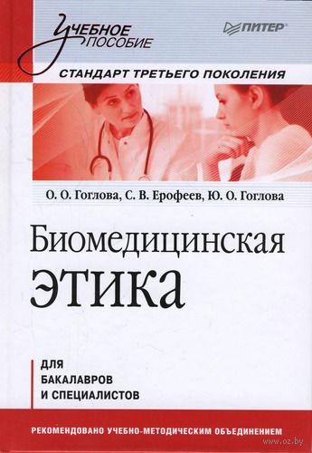 Биомедицинская этика. Стандарт третьего поколения. О. Гоглова