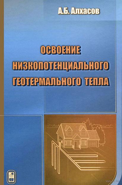 Освоение низкопотенциального геотермального тепла. Алибек Алхасов