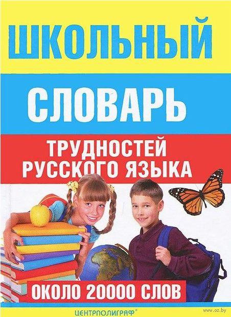 Школьный словарь трудностей русского языка. Ирина Мудрова