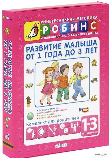 Развитие малыша от 1 года до 3 лет. Комплект для родителей. Александр Галанов