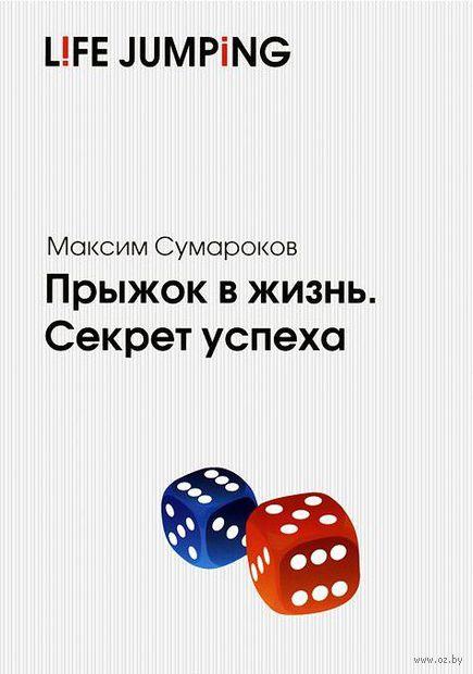 Прыжок в жизнь. Секрет успеха. Максим Сумароков