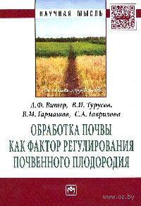 Обработка почвы как фактор регулирования почвенного плодородия. А. Витер, С. Гаврилова, В. Гармашов, В. Турусов