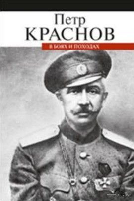 В боях и походах. Петр Краснов