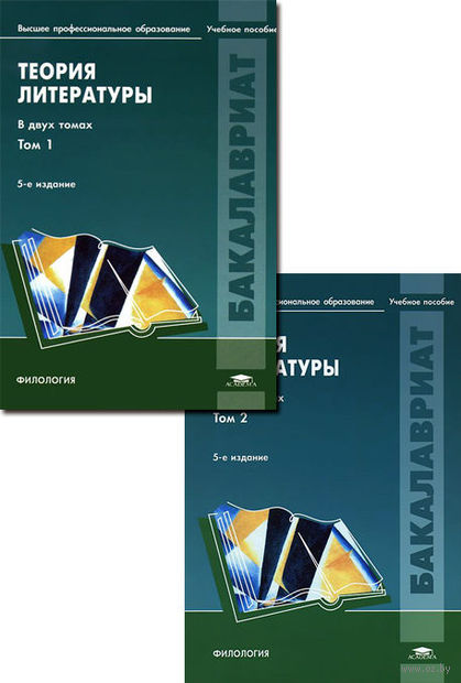 Теория литературы (в двух томах). Натан Тамарченко, Валерий Тюпа, Самсон Бройтман