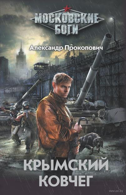 Крымский ковчег. А. Прокопович