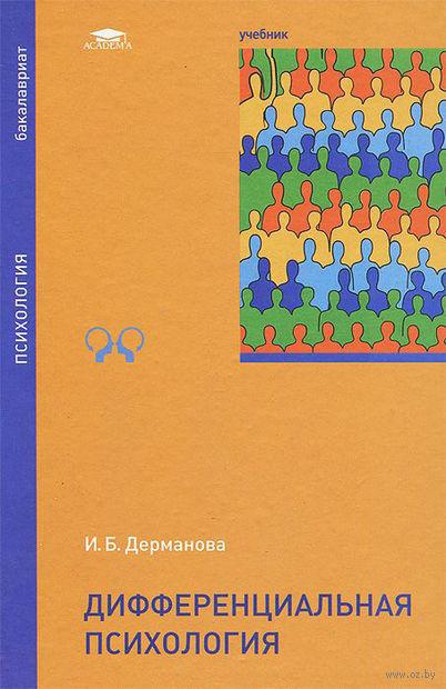 Дифференциальная психология. И. Дерманова