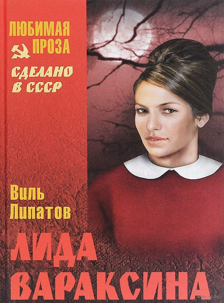 Лида Вараксина. Виль Липатов