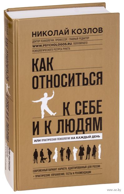 Как относиться к себе и людям. Николай Козлов