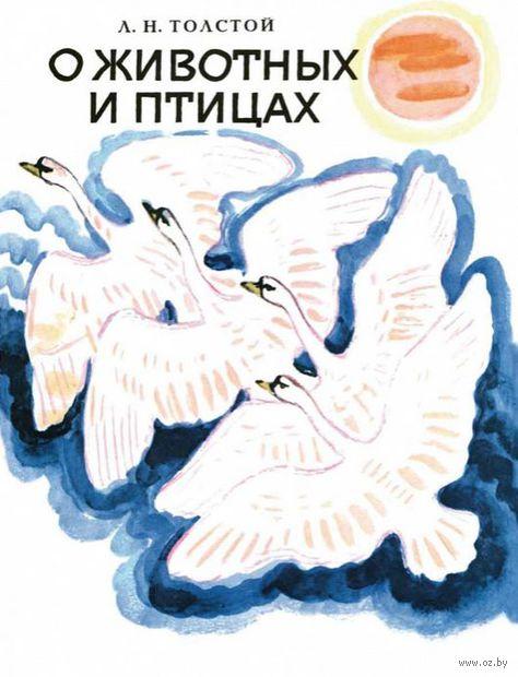 О животных и птицах. Лев Толстой