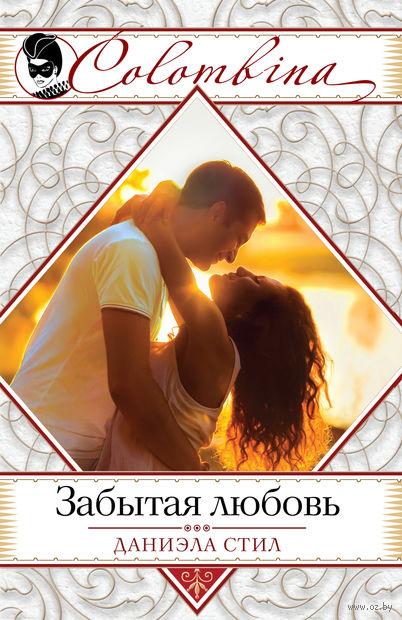 Забытая любовь (м). Даниэла Стил
