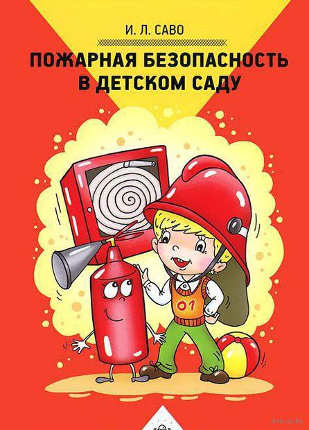 Пожарная безопасность в детском саду. Инна Саво