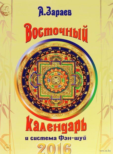 Восточный календарь и система Фэн-шуй на 2016 год. Александр Зараев