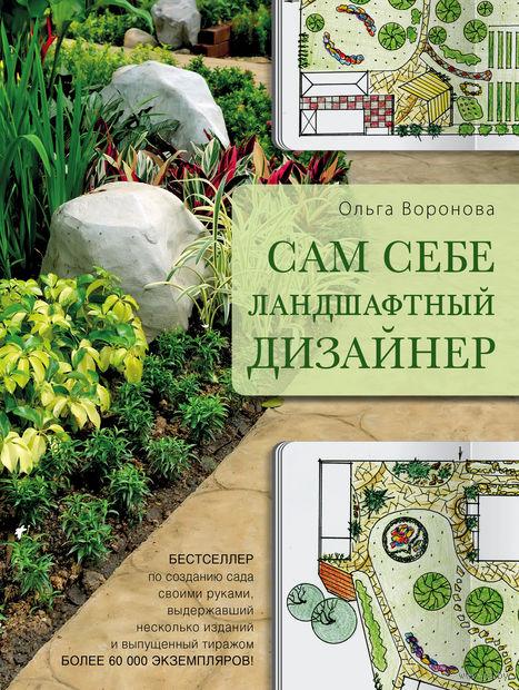 Сам себе ландшафтный дизайнер. Ольга Воронова