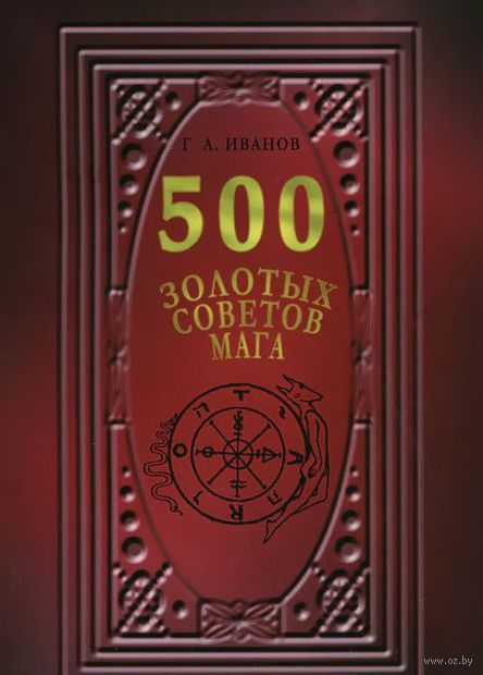 500 золотых советов Мага. Георгий Иванов