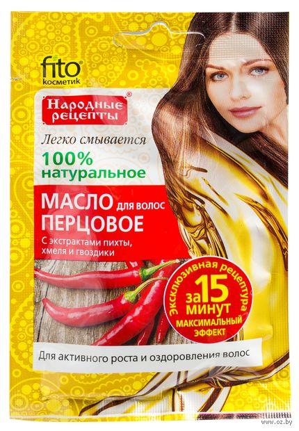 """Масло для волос """"Перцовое"""" (20 мл)"""