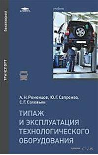 Типаж и эксплуатация технологического оборудования. Андрей Ременцов, Ю. Сапронов, С. Соловьев