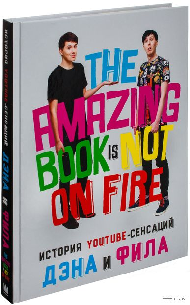 The Amazing Book Is Not On Fire. История YouTube-сенсаций Дэна и Фила — фото, картинка