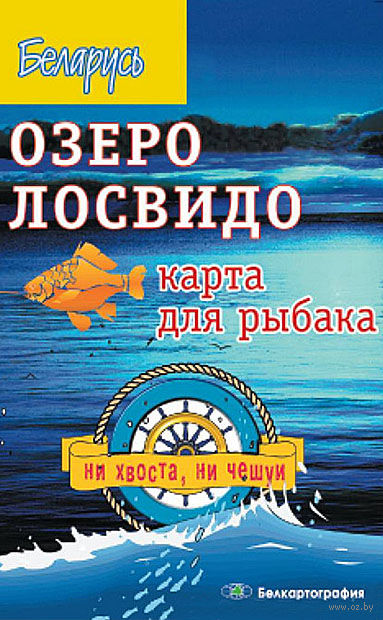 Озеро Лосвидо. Карта для рыбака