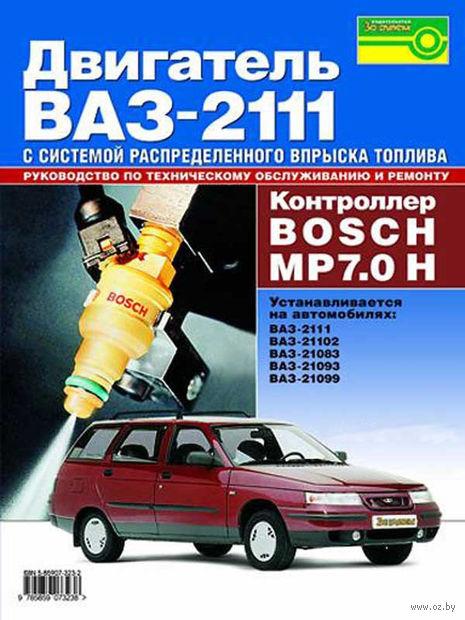 Двигатели ВАЗ-2111 с системой распределенного впрыска топлива (Bosch MP 7.0 H) — фото, картинка