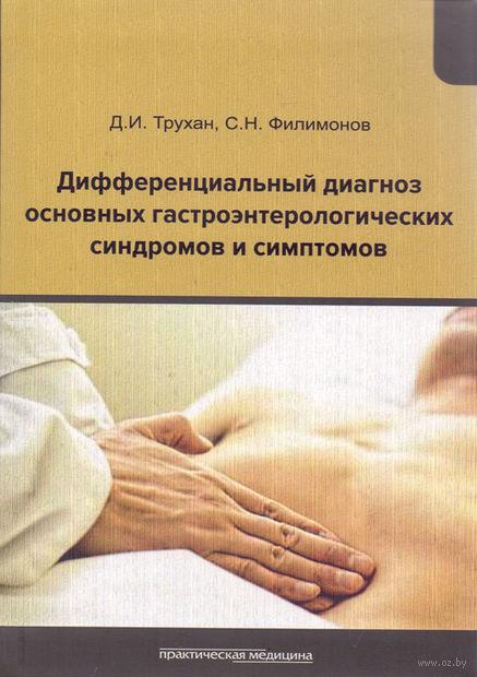 Дифференциальный диагноз основных гастроэнтерологических синдромов и симптомов — фото, картинка
