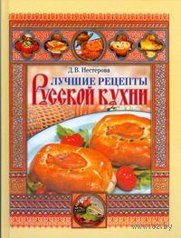 Лучшие рецепты русской кухни. Д. Нестерова