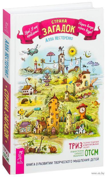 Страна загадок. Книга о развитии творческого мышления детей — фото, картинка