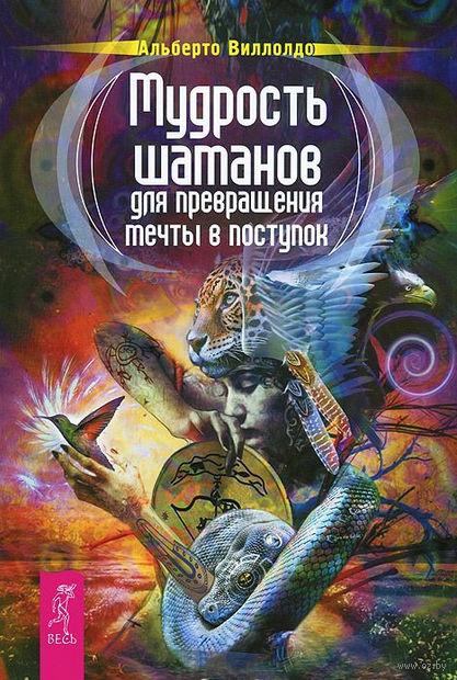 Мудрость шаманов для превращения мечты в поступок — фото, картинка