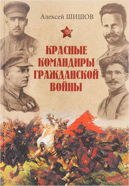 Красные командиры Гражданской войны — фото, картинка
